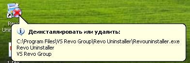 Режим охоты - главная отличительная особенность Revo Uninstaller.