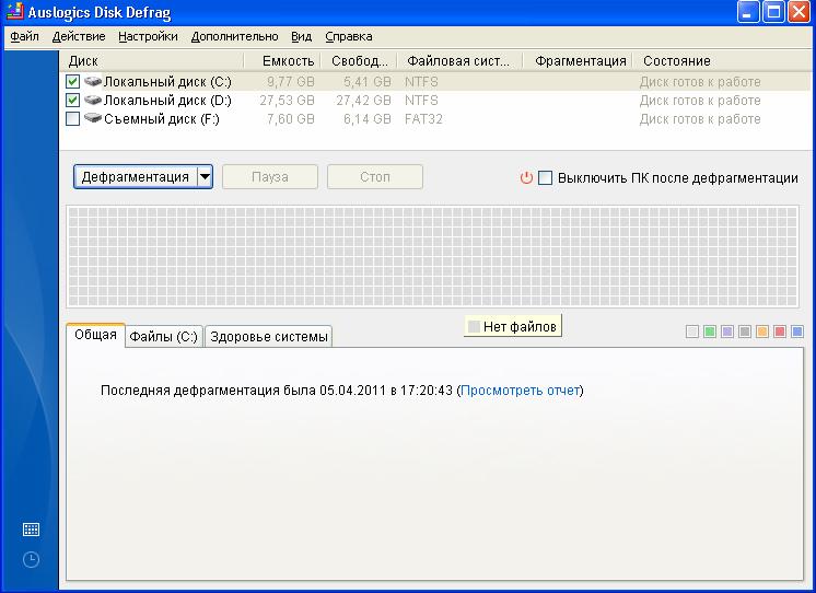 Первый запуск программы Disk Defrag
