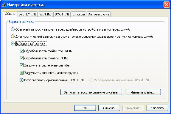 Настройка автозапуска Windows_1