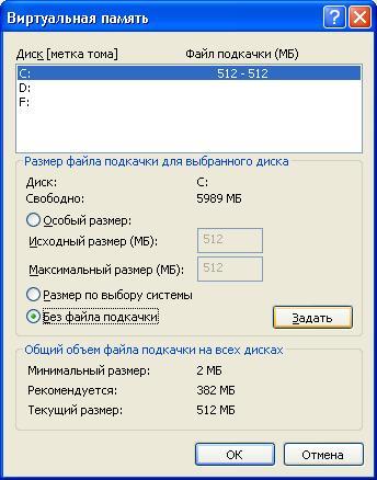 Снимаем файл подкачки с системного раздела
