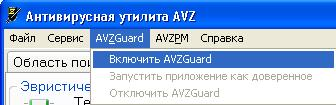 Включаем avzguard