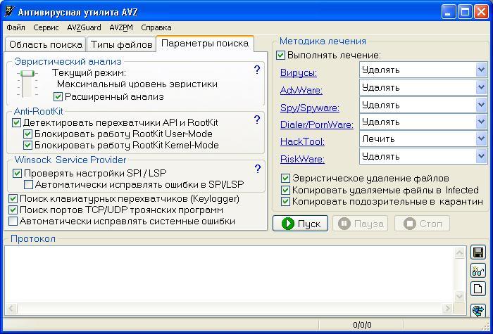 Максимальная эффективность проверки AVZ
