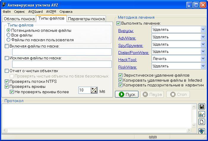 Быстрая проверка на вирусы AVZ