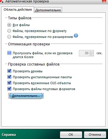 Настройка безопасности Kaspersky Virus Removal Tool
