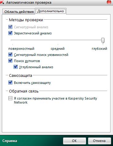 Дополнительные настройки Kaspersky Virus Removal Tool