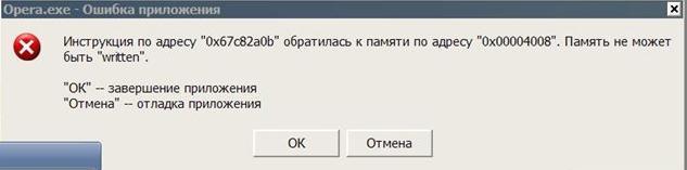 ошибка: память не может быть read\written