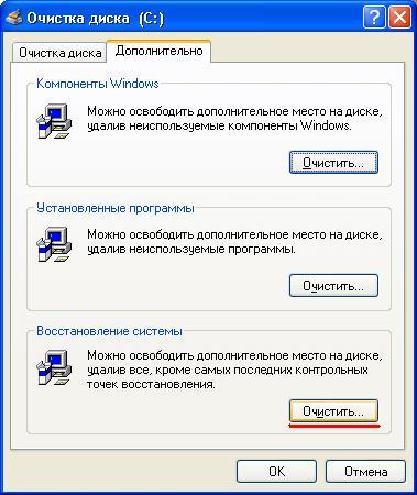 очищаем файлы восстановления системы