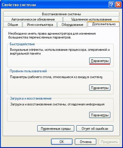 swap file выбираем параметры