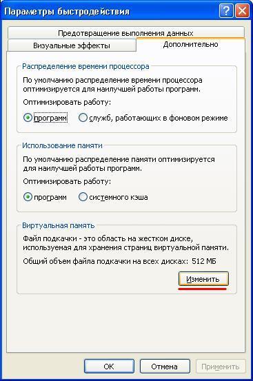 swap file изменить