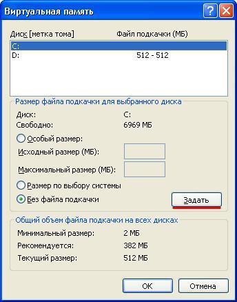 swap file задать