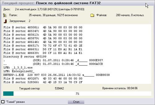 Сканирование файловой системы
