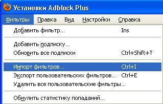 фильтры AdblockPlus
