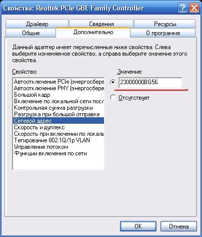 Задаем MAC адрес без дефисов и пробелов