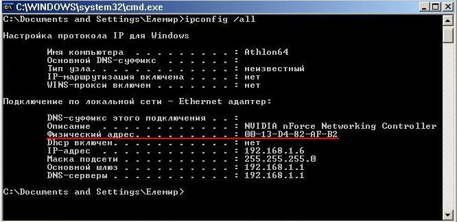 MAC адрес встроенной сетевой карты