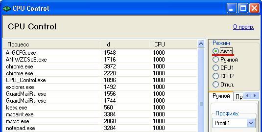 cpu control - режим автоматической оптимизации