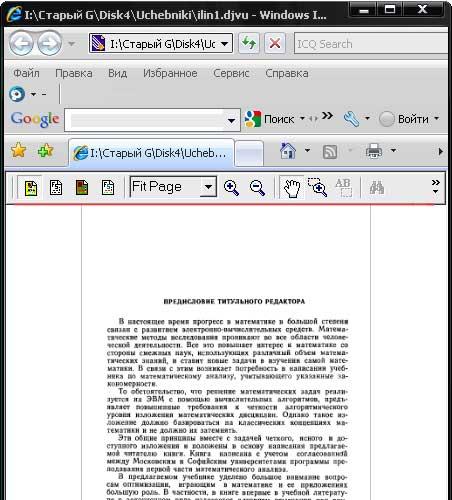 как смотреть файл djvu - фото 7