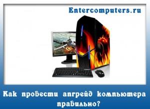 Апргрейд компьютера - как правильно модернизировать компьютер