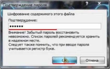 Как поставить пароль на папку или файл - 3 способа