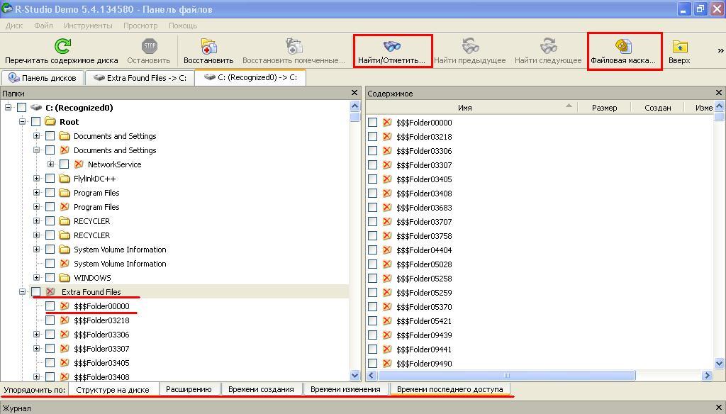скачать бесплатно программу для восстановления файлов с флешки - фото 5
