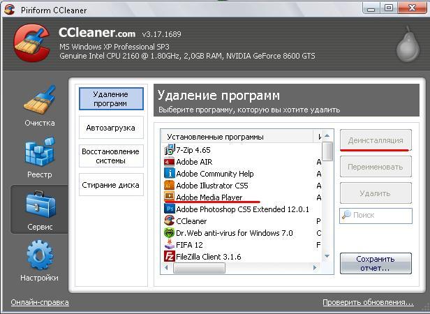 Оптимизация Windows 7 - ускоряем систему