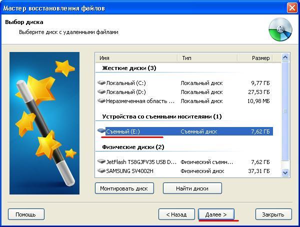 Восстановление файлов на флешке