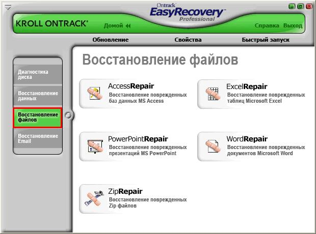 05.jpg - Ontrack EasyRecovery Professional 6.22 Rus RePack/Portable by Boom