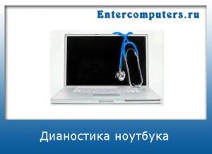 Диагностика ноутбука