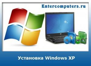 Переустановка Windows - Установка Windows XP
