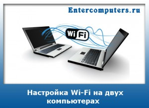 Настройка wifi роутера