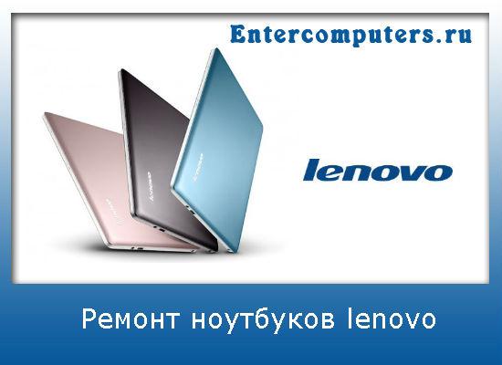 Ремонт ноутбуков lenovo на дому