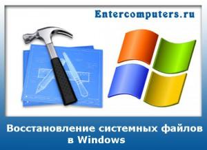 Восстановление системных файлов в Windows