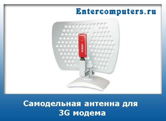 3g антенны своими руками