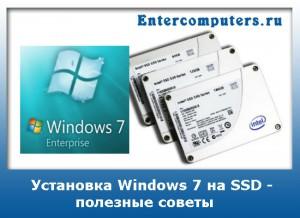 Установка Windows 7 на ssd