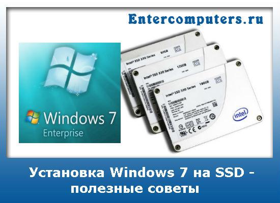 Все о компиютерах: Установка Windows 7 на SSD