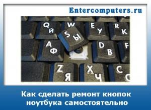 Как сделать клавиатуру на ноутбуке