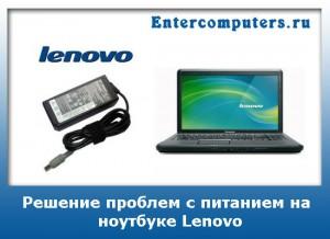 Зарядное устройство для ноутбука lenovo