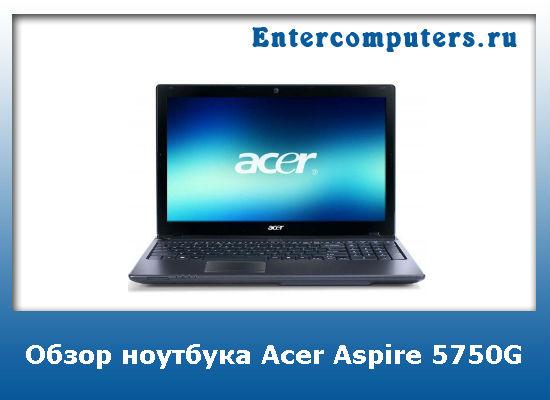 Ноутбук acer aspire 5750 схема