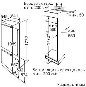 Размеры морозильной камеры