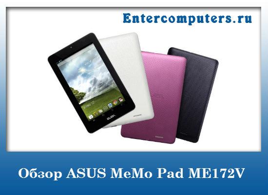 Планшет ASUS MeMo Pad ME172V (АСУС): купить, обзор, отзывы Портал о компьютерах и бытовой технике