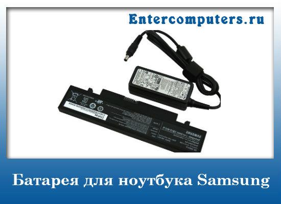 samsung_batery