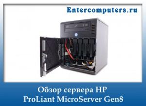 HP-ProLiant-MicroServer-Gen8-2