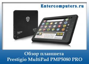Prestigio-MultiPad-PMP5080-2