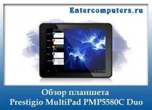 Prestigio-MultiPad-PMP5580C3
