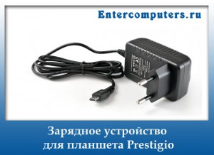 zarjadka-Prestigio2