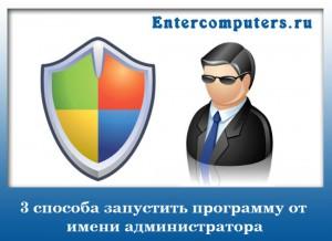 Как удалить программу от имени администратора на 7