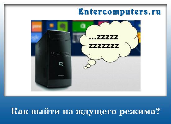 61Мигает монитор компьютера почему