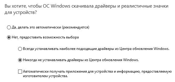 Актуальные решения по отключению автоматических обновлений в Windows 10